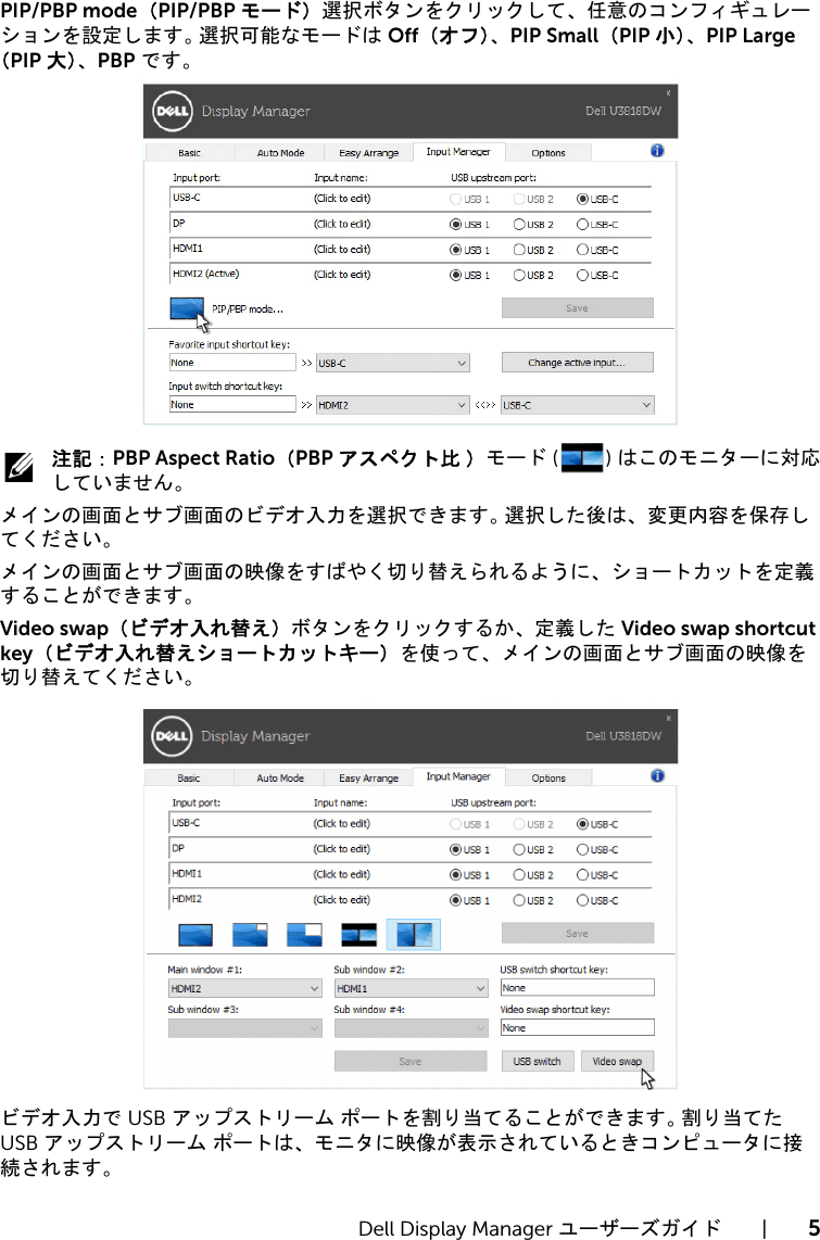 Dell u3818dw monitor Display Manager ユーザーズガイド User Manual