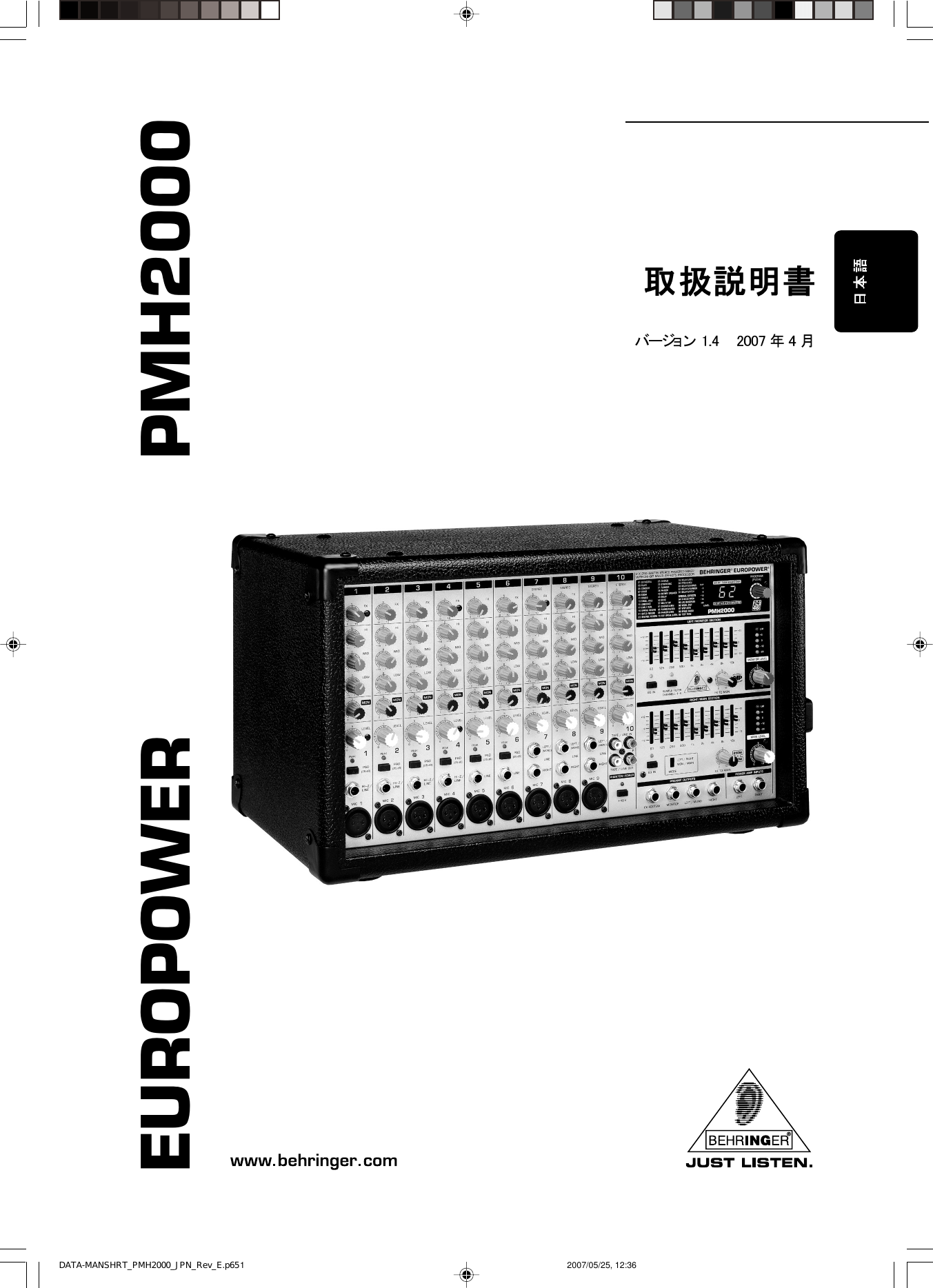 PMH2000_JPN_Rev_E Behringer PMH2000 User Manual (Japanese