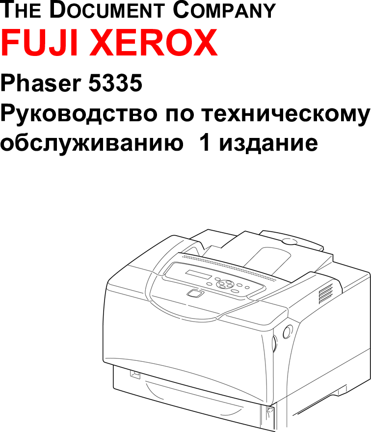 Fuji Xerox Phaser 5335 Service Manual. Www.s manuals.com