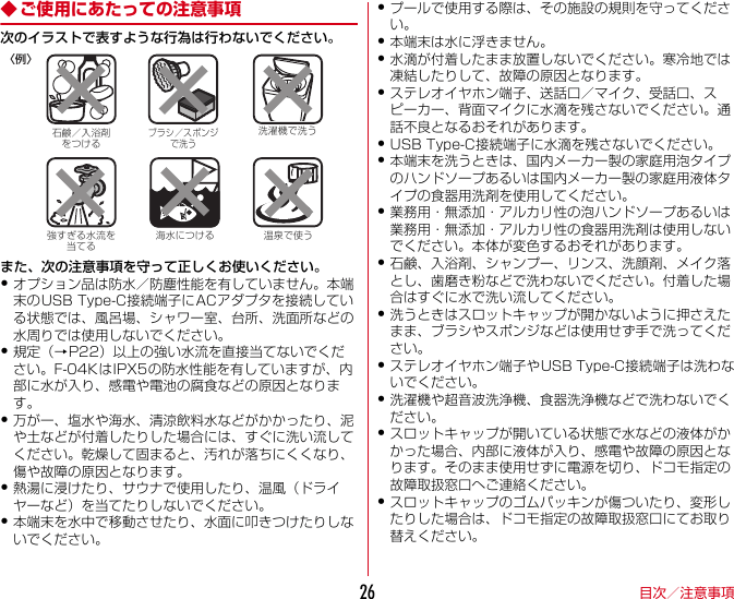 Fujitsu F04K Smart Phone User Manual 2