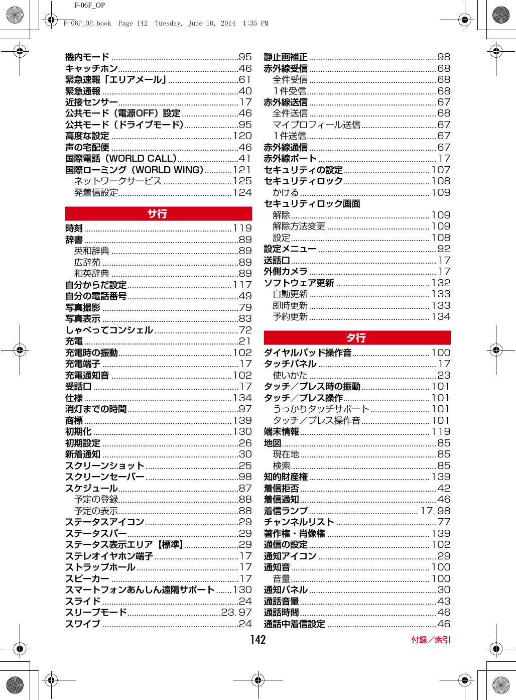 Fujitsu F06F Smart Phone User Manual 3 rev