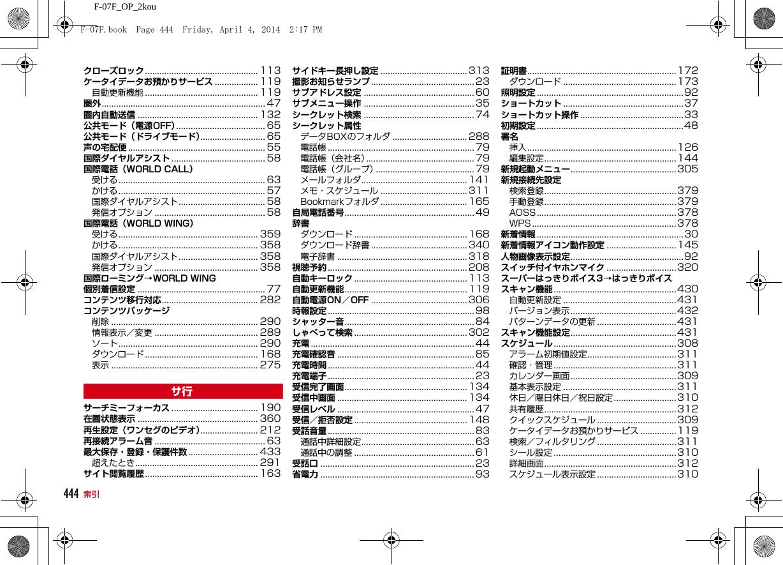 Fujitsu F07F Mobile phone User Manual 4