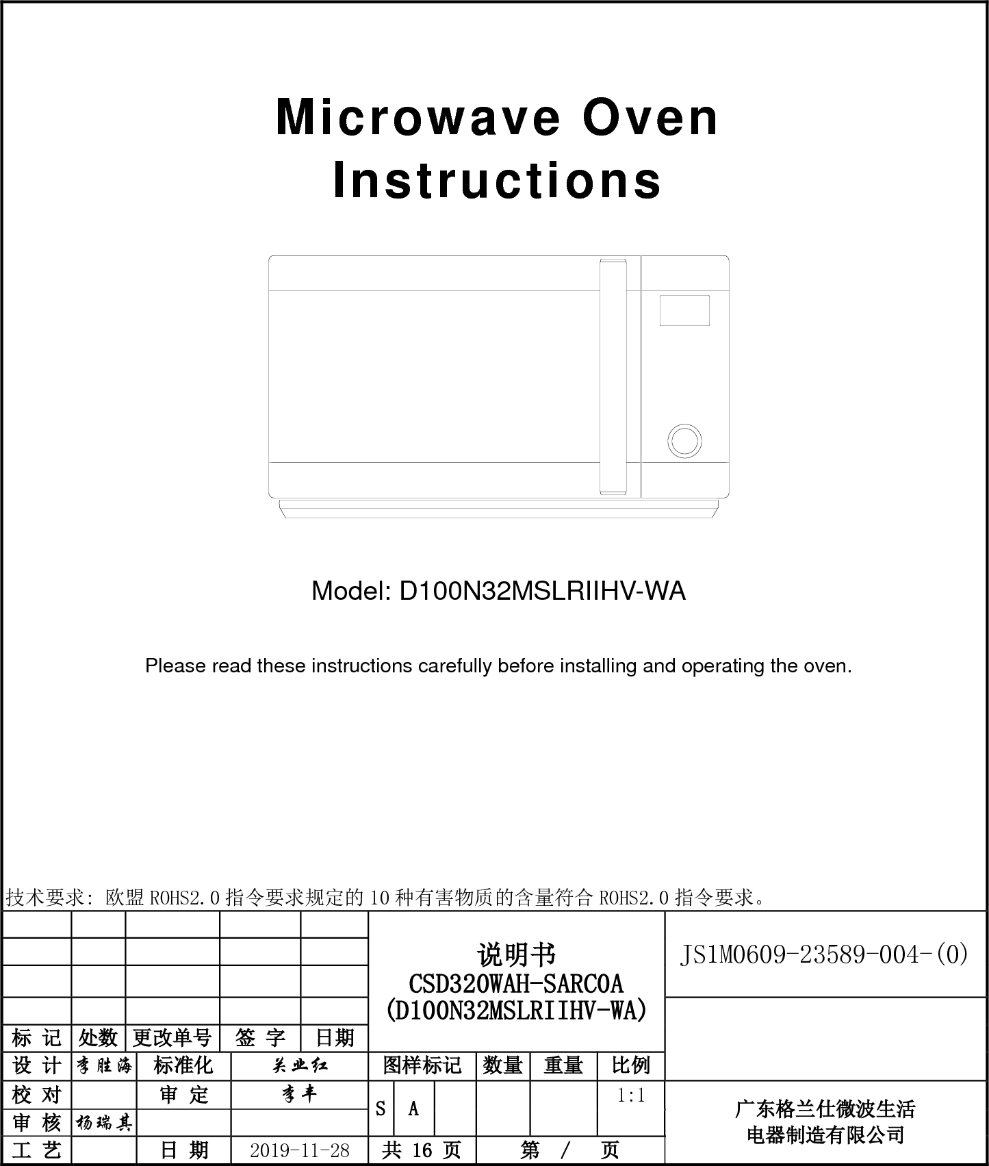 Galanz 10032002 Microwave Oven User Manual