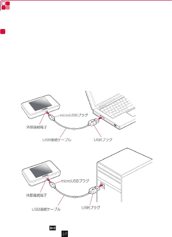 Huawei 取扱説明書[HW 02G] E5383s 327 Mobile Wi Fi User Guide