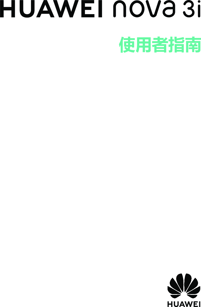 Huawei Nova 3i 使用者指南 (EMUI8.2 01,ZH TW,Normal)