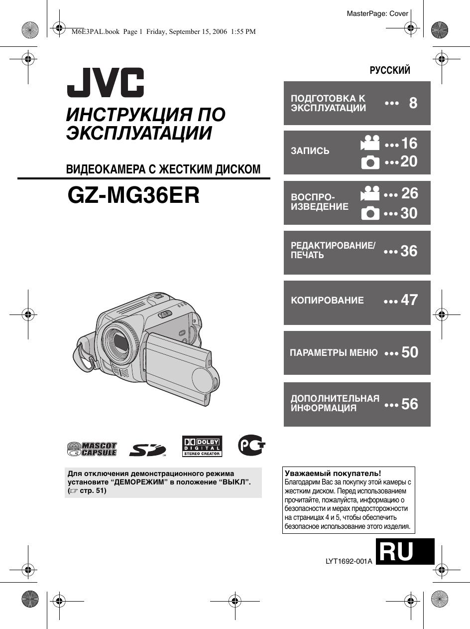 JVC GZ MG36ER M6E3 User Manual LYT1692 001A