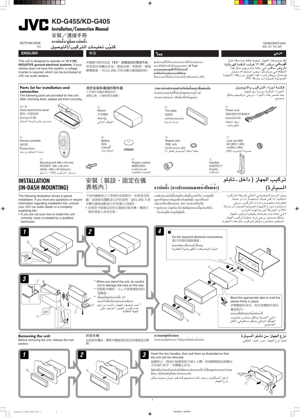 medium resolution of avx40 kd jvc user manual