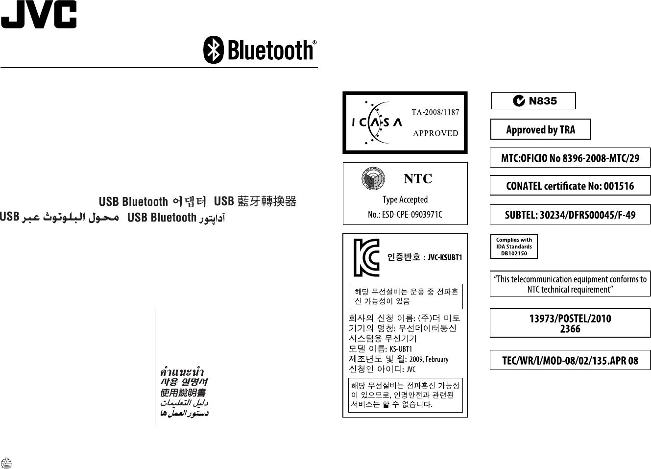 JVC KS UBT1 Instruc_KS UBT1[K]_001F_f User Manual GET0617 001F