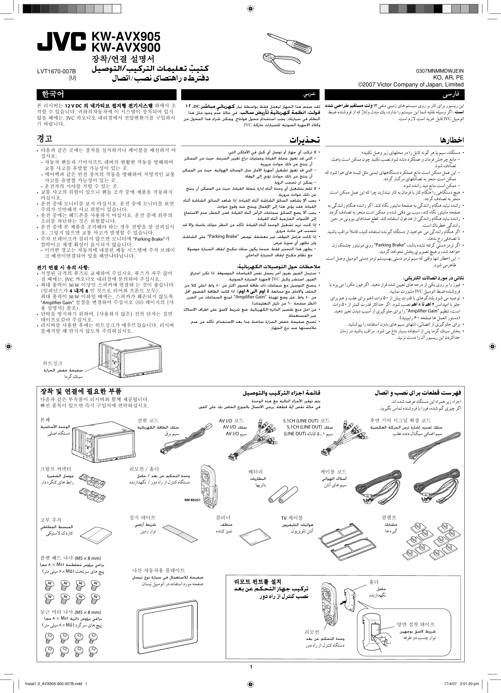 JVC KW AVX900U AVX905/KW AVX900[U] User Manual
