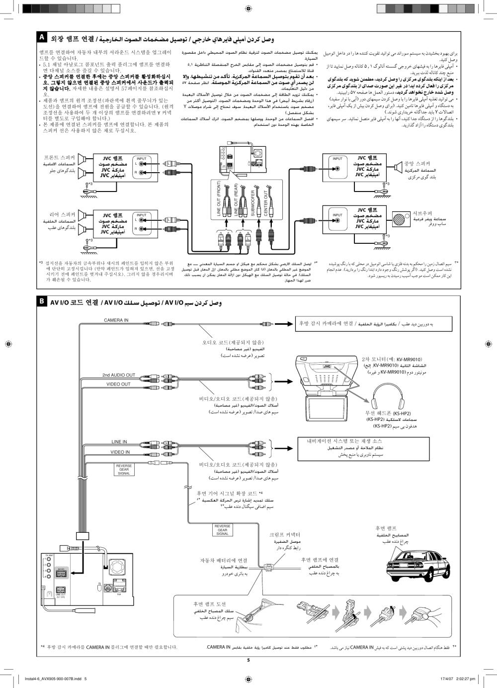 medium resolution of jvc kw avx900u avx905 kw avx900 u user manual installation asia jvc avx 900 wiring diagram
