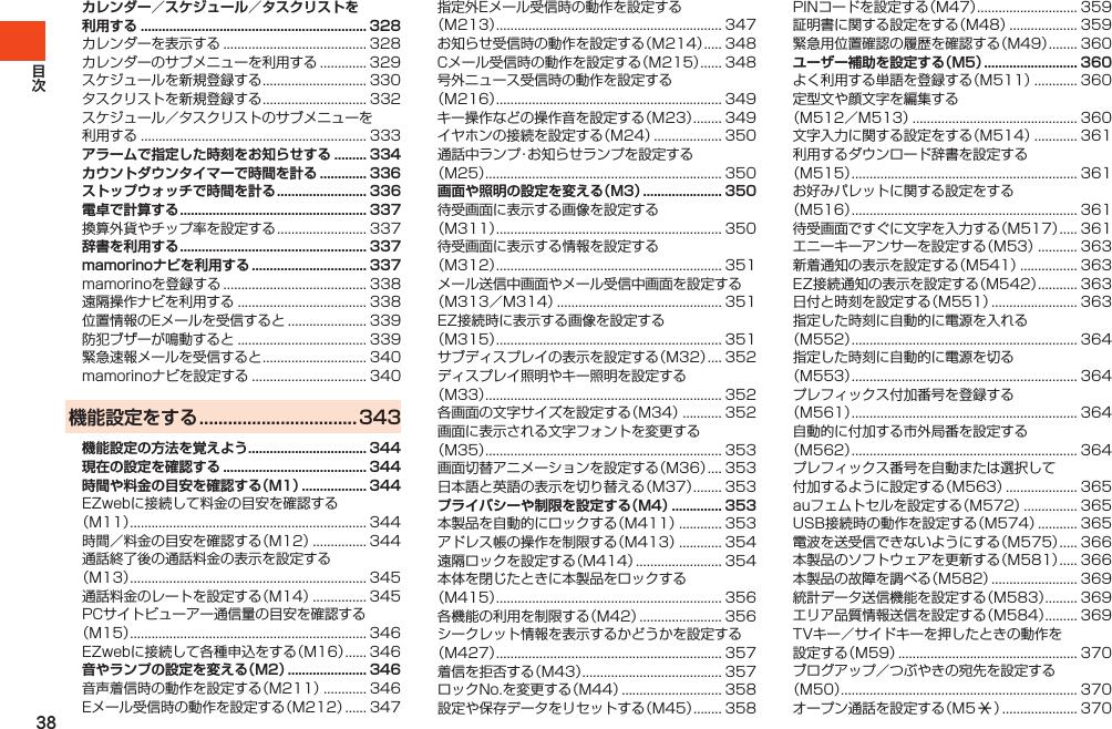 Kyocera KYY08 Mobile Phone User Manual part 2