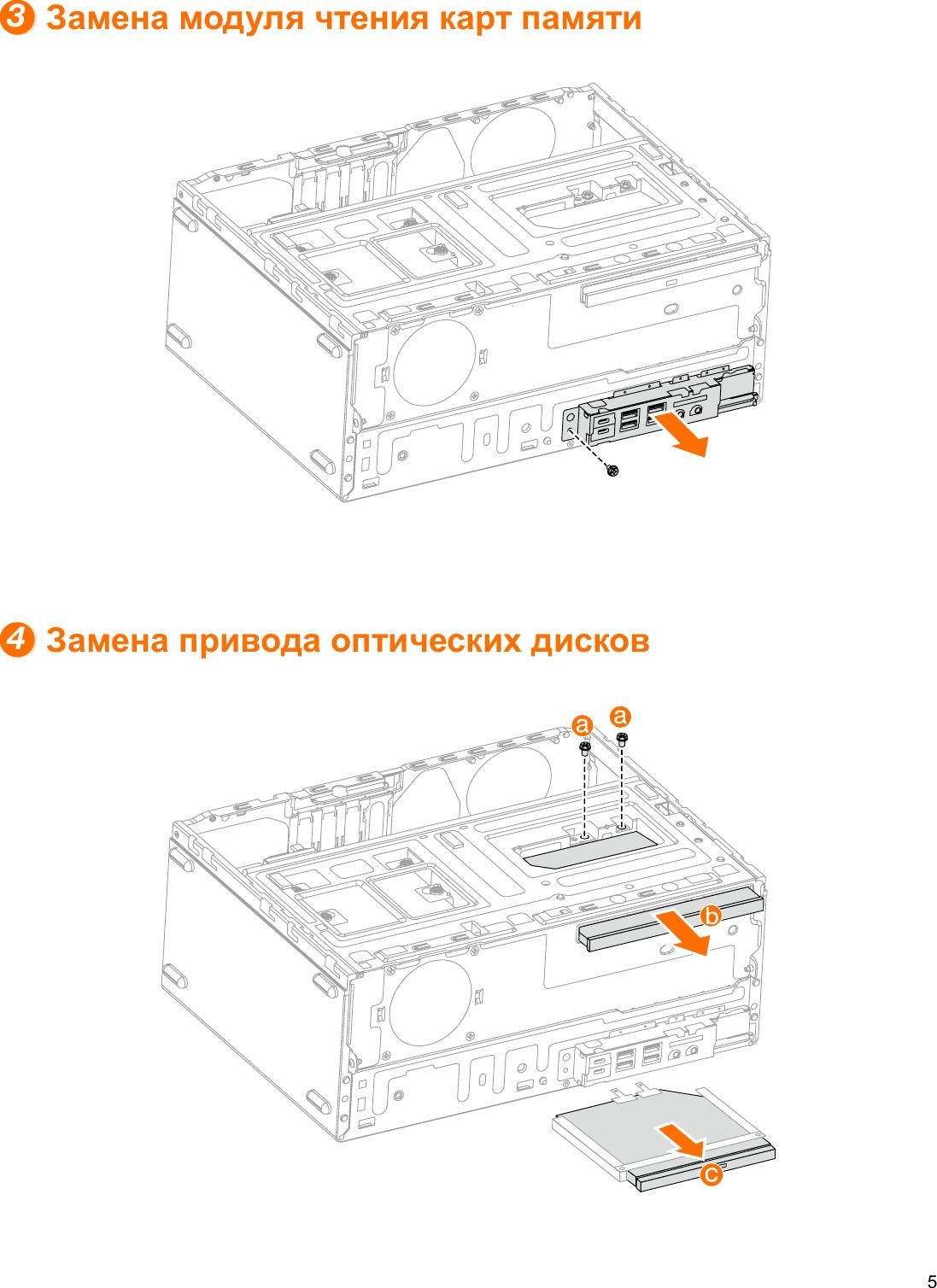 Lenovo Руководство пользователя 510A 15ICB Desktop