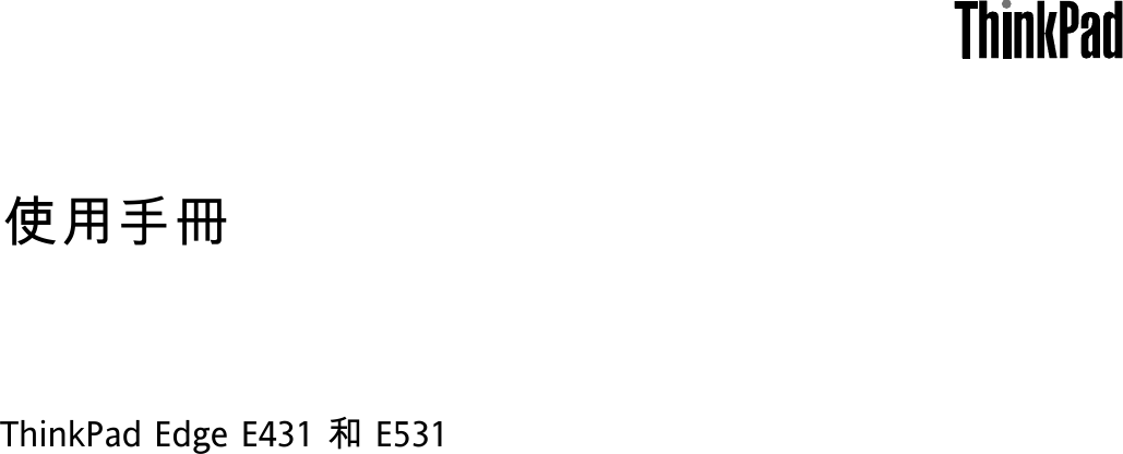 Lenovo E431 E531 Ug Zh Tw 使用手册 (Chinese Traditional) User