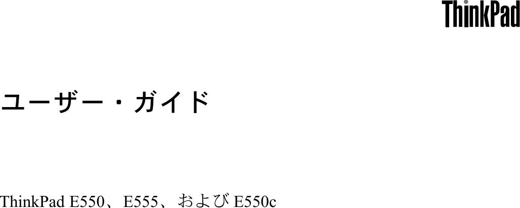 Lenovo E550 E555 E550C Ug Ja User Manual (日本語)ユーザーガイド