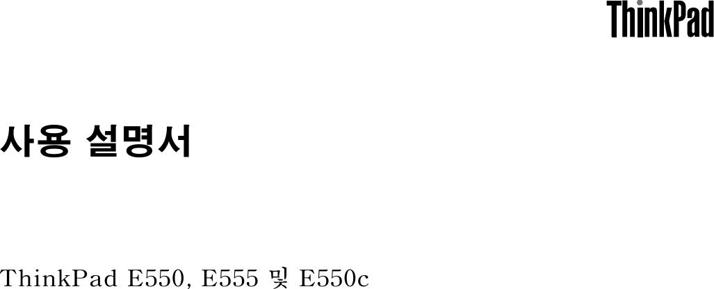 Lenovo E550 E555 E550C Ug Ko User Manual (한국어) 사용자 가이드