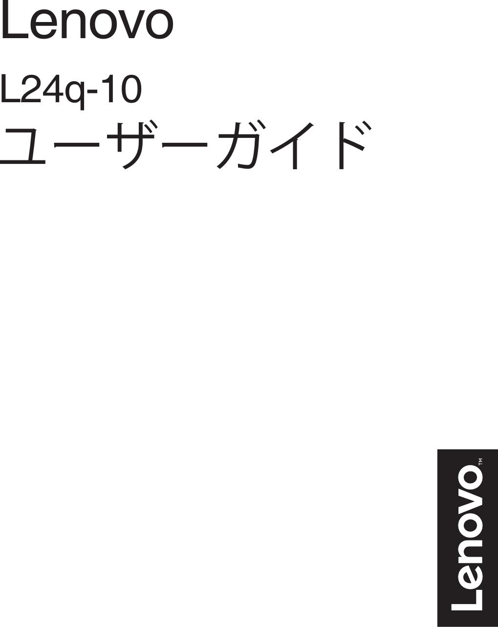 Lenovo L24Q 10 Jp V1.0 201608 User Manual ユーザーガイド モニター