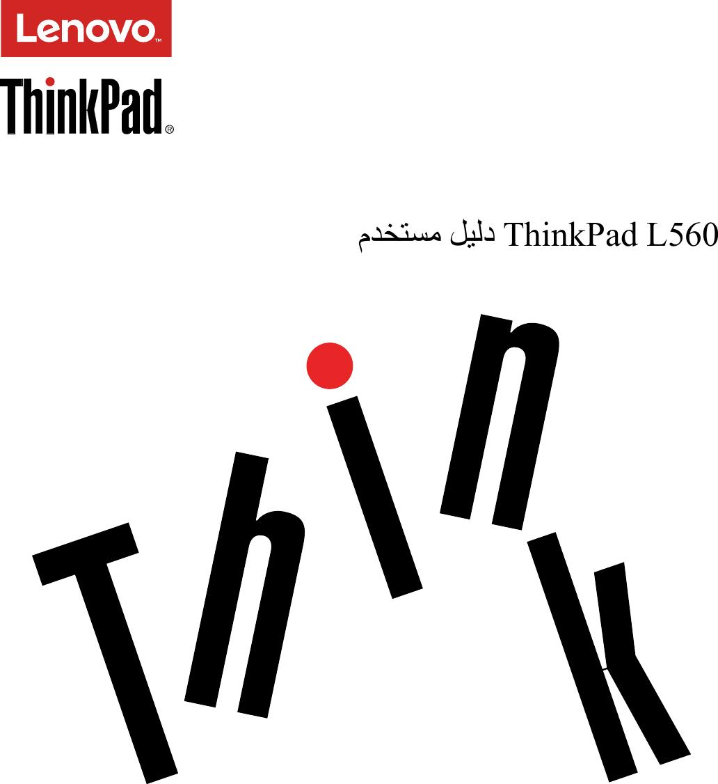 Lenovo L560 Ug Ar User Manual (Arabic) Guide Think Pad