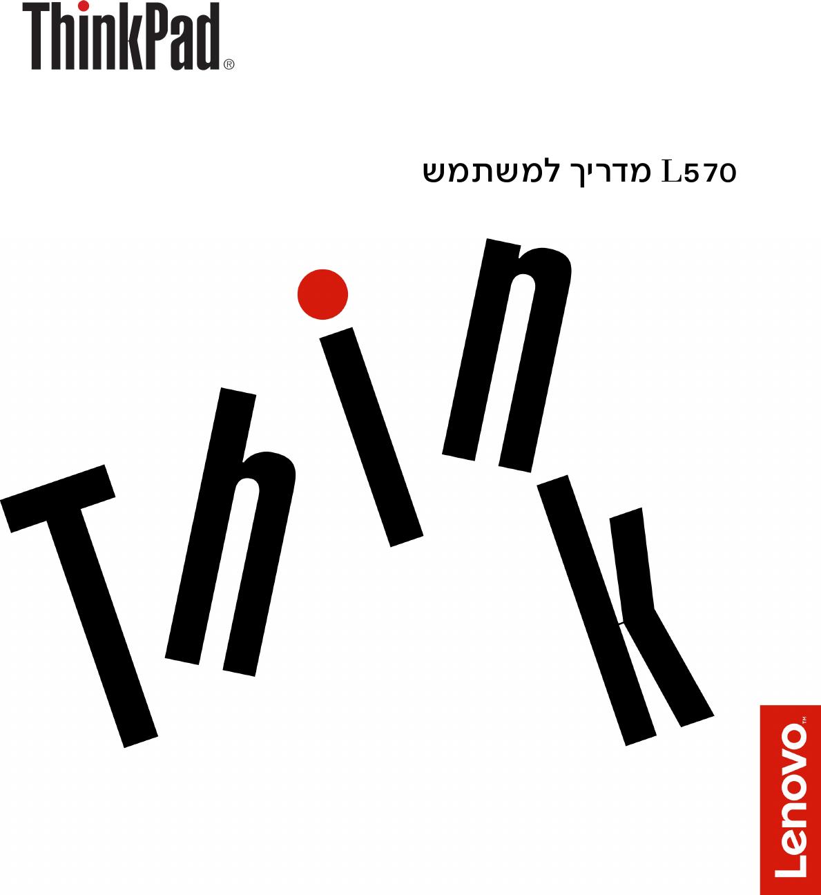 Lenovo L570 Ug He User Manual (Hebrew) Guide Think Pad