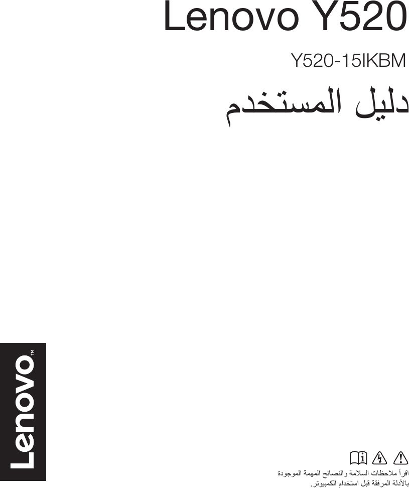 Lenovo Legion Y520 15Ikbm Ug Ar 201706 User Manual (Arabic