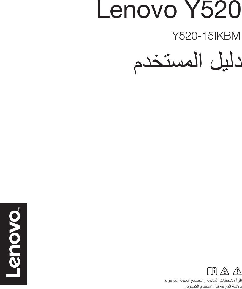 Lenovo Legion Y520 15Ikbm Ug Ar 201706 User Manual (Arabic