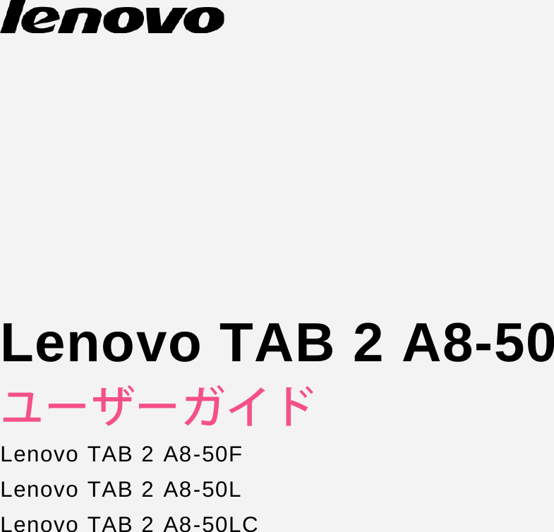 Lenovo Tab 2 A8 50 Ug Ja V1.0 201505 User Manual (Japanese
