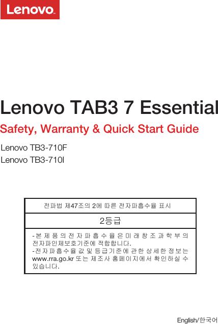 Lenovo Tab3 7 Essential Swsg En Ko V1.0 201603