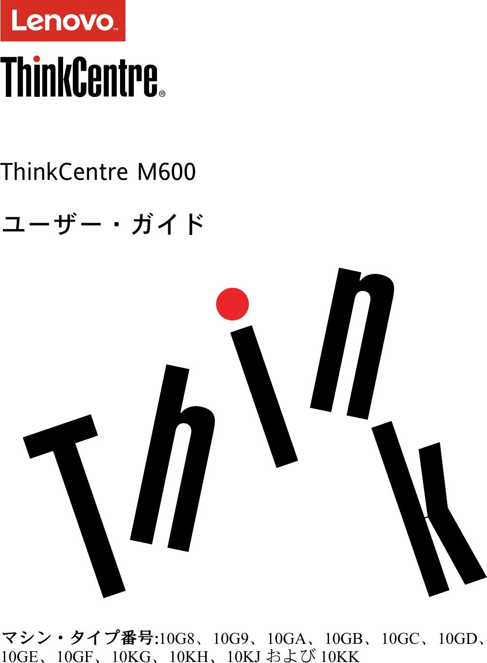Lenovo M600 Ug Ja User Manual (日本語) ユーザーガイド Think Centre
