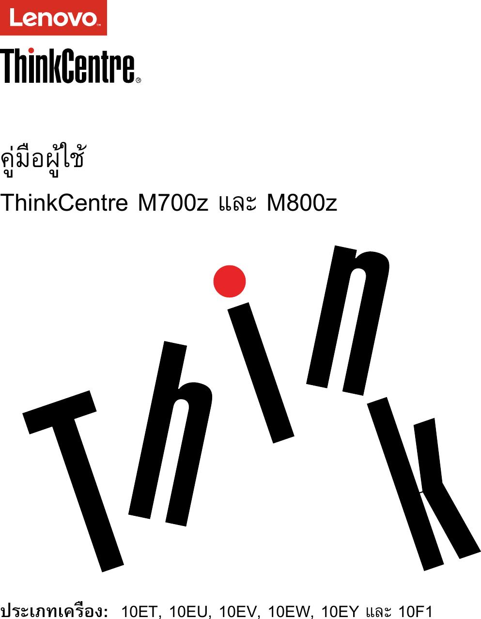 Lenovo M700Z M800Z Ug Th User Manual (Thai) Guide Think