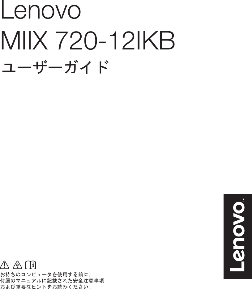 Lenovo Miix720 12Ikb Ug Ja 201611 User Manual ユーザーガイド