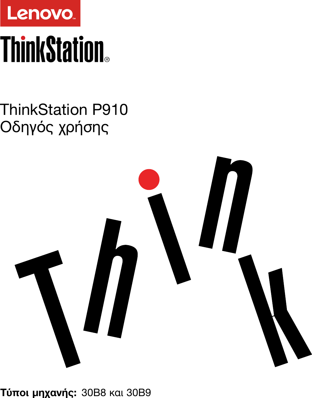 Lenovo P910 Ug El User Guide Manual (Greek) Think Station