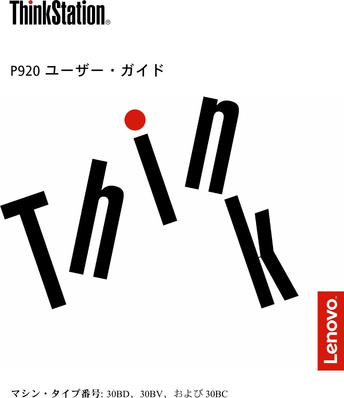 Lenovo P920 Ug Ja User Manual ユーザーガイド (pdf バージョン) Think
