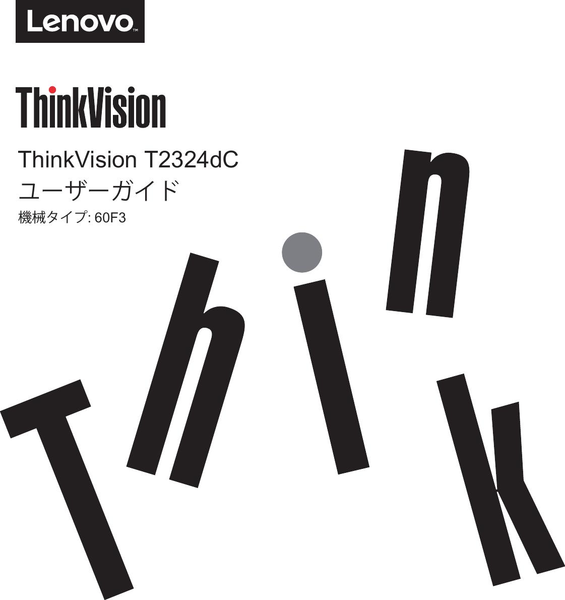 Lenovo T2324D 60F3 Userjpn User Manual ユーザーガイド Think