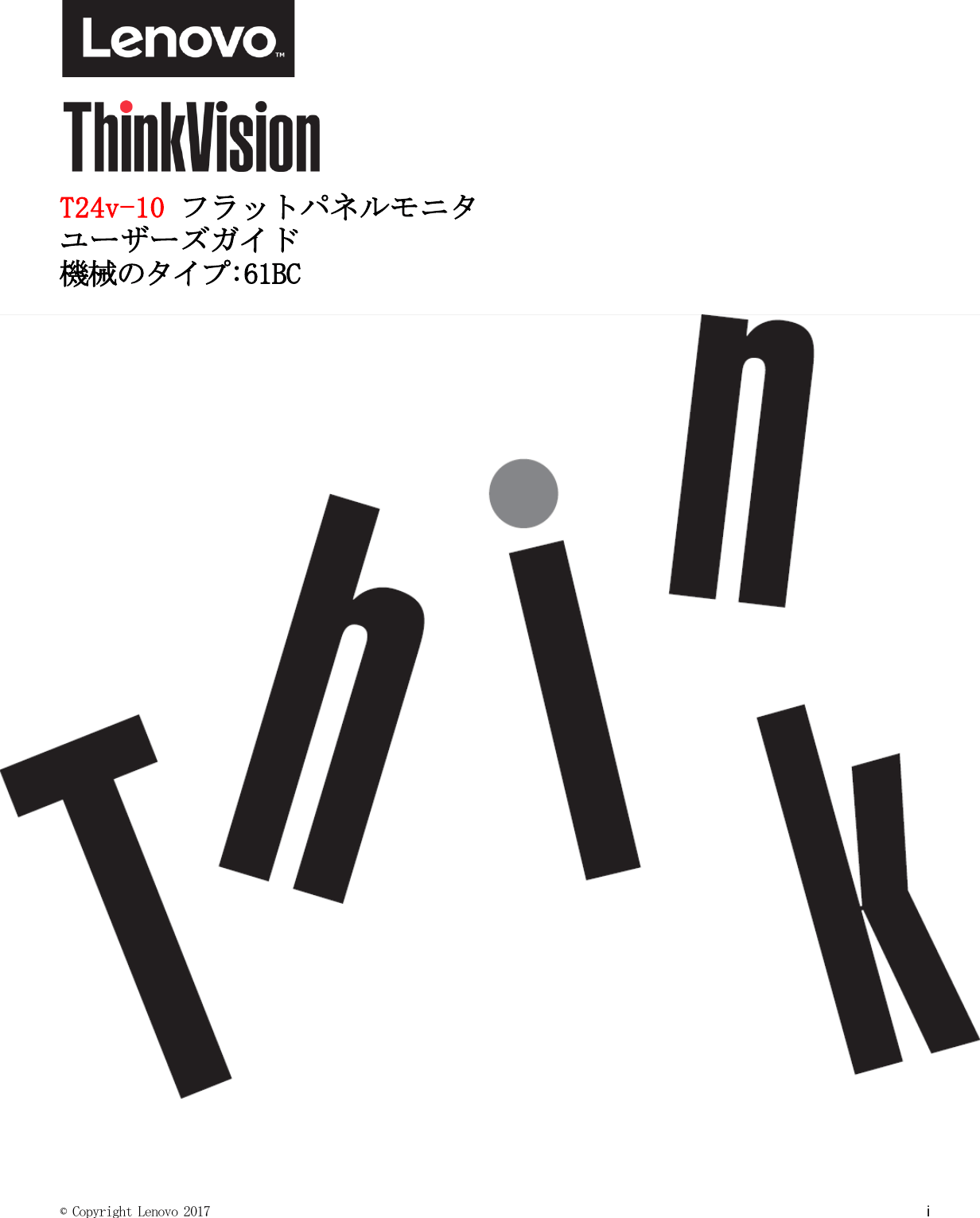 Lenovo T24V10 61Bc Ug Userjpn User Manual ユーザーガイド Think