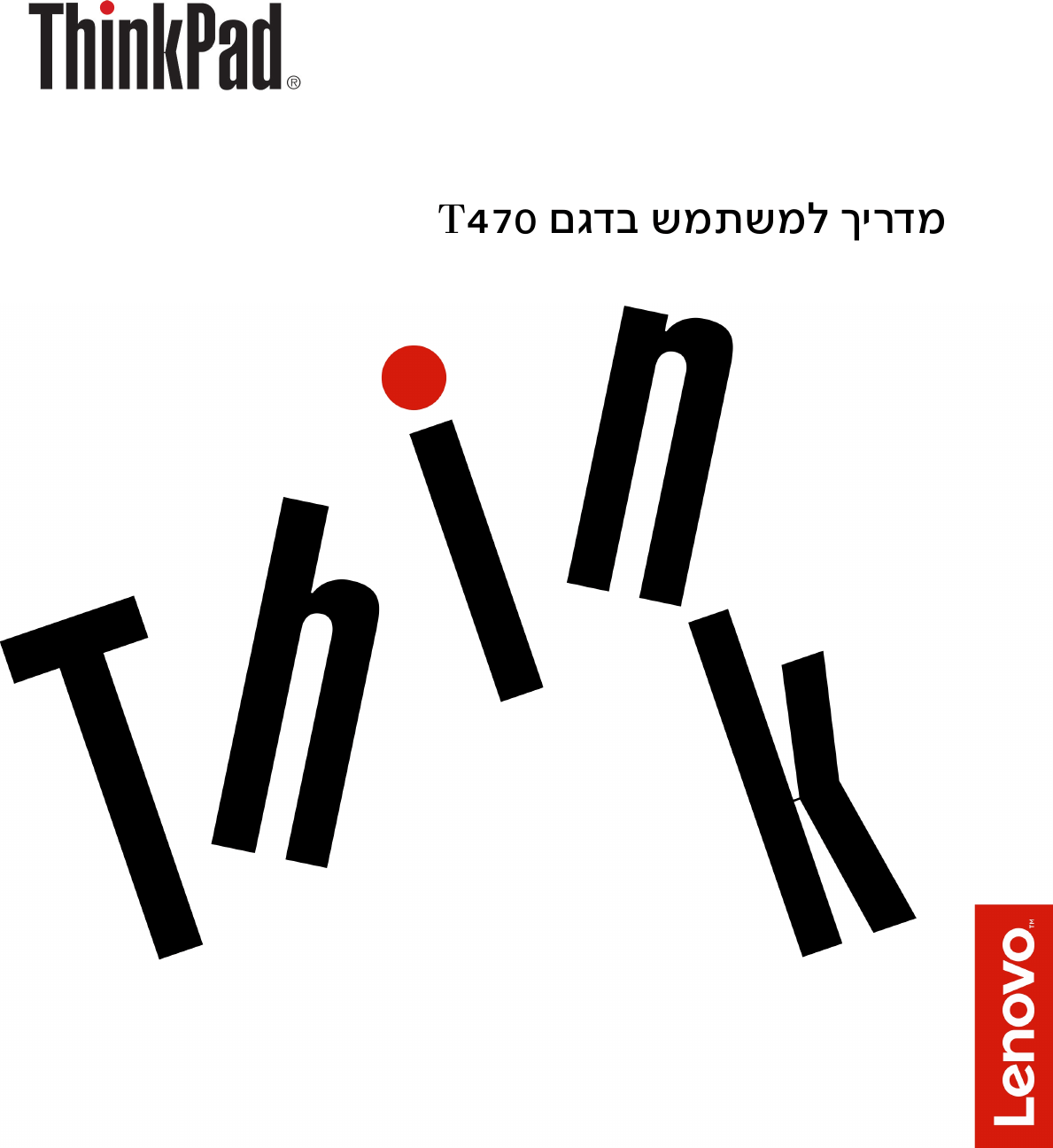 Lenovo T470 Ug He User Manual (Hebrew) Guide Think Pad
