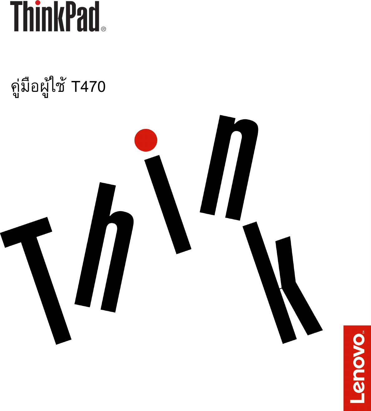 Lenovo T470 Ug Th User Manual (Thai) Guide Think Pad