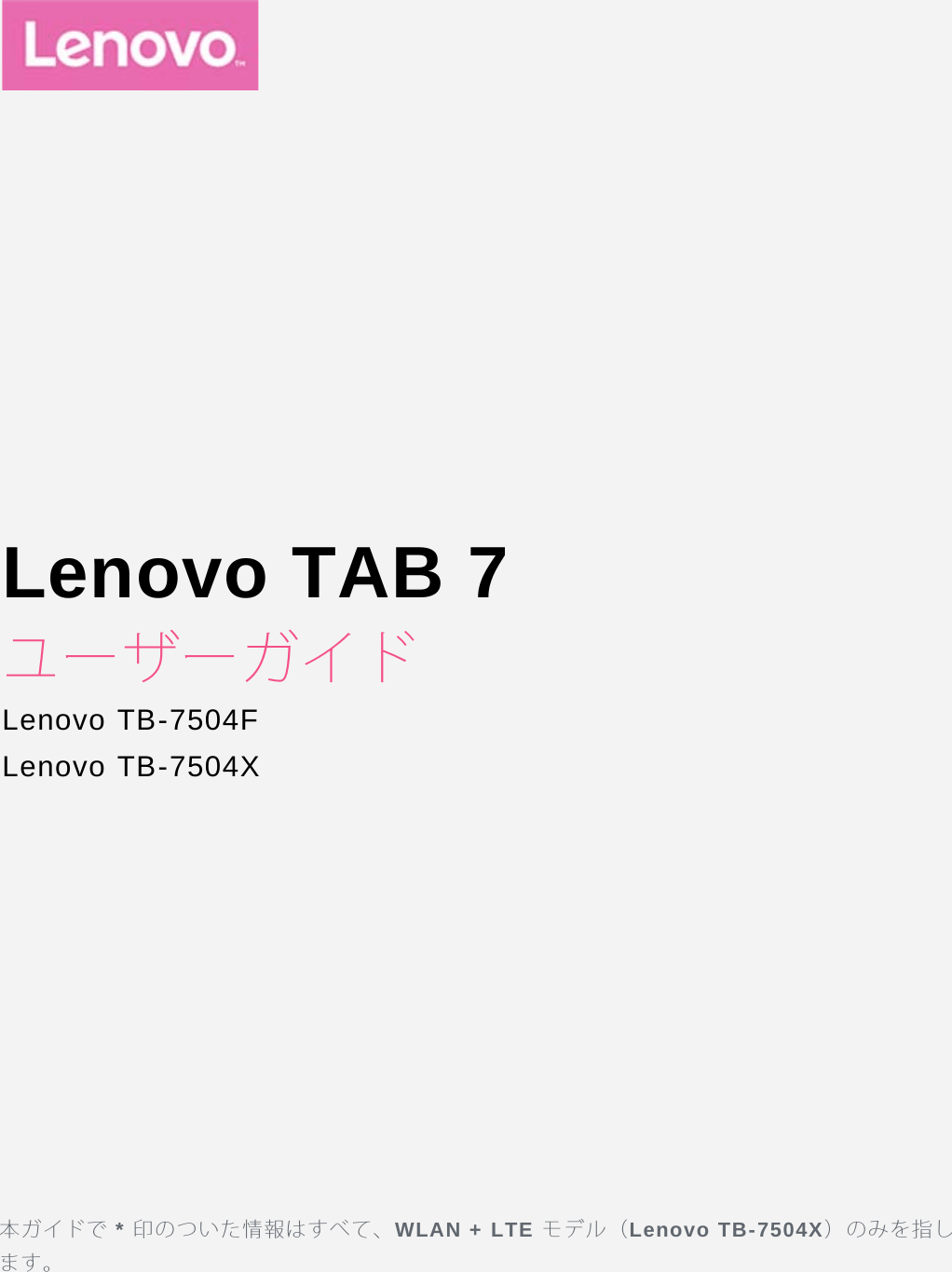 Lenovo Tab 7 Ug Ja 201710 User Manual ユーザーガイド (Lenovo TB