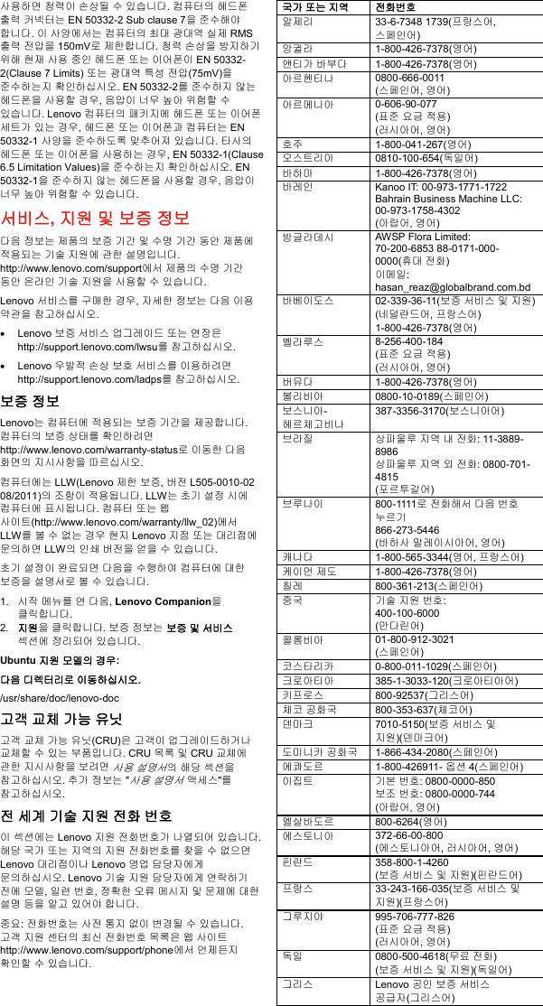Lenovo (Korean) Safety, Warranty And Setup Guide Think Pad