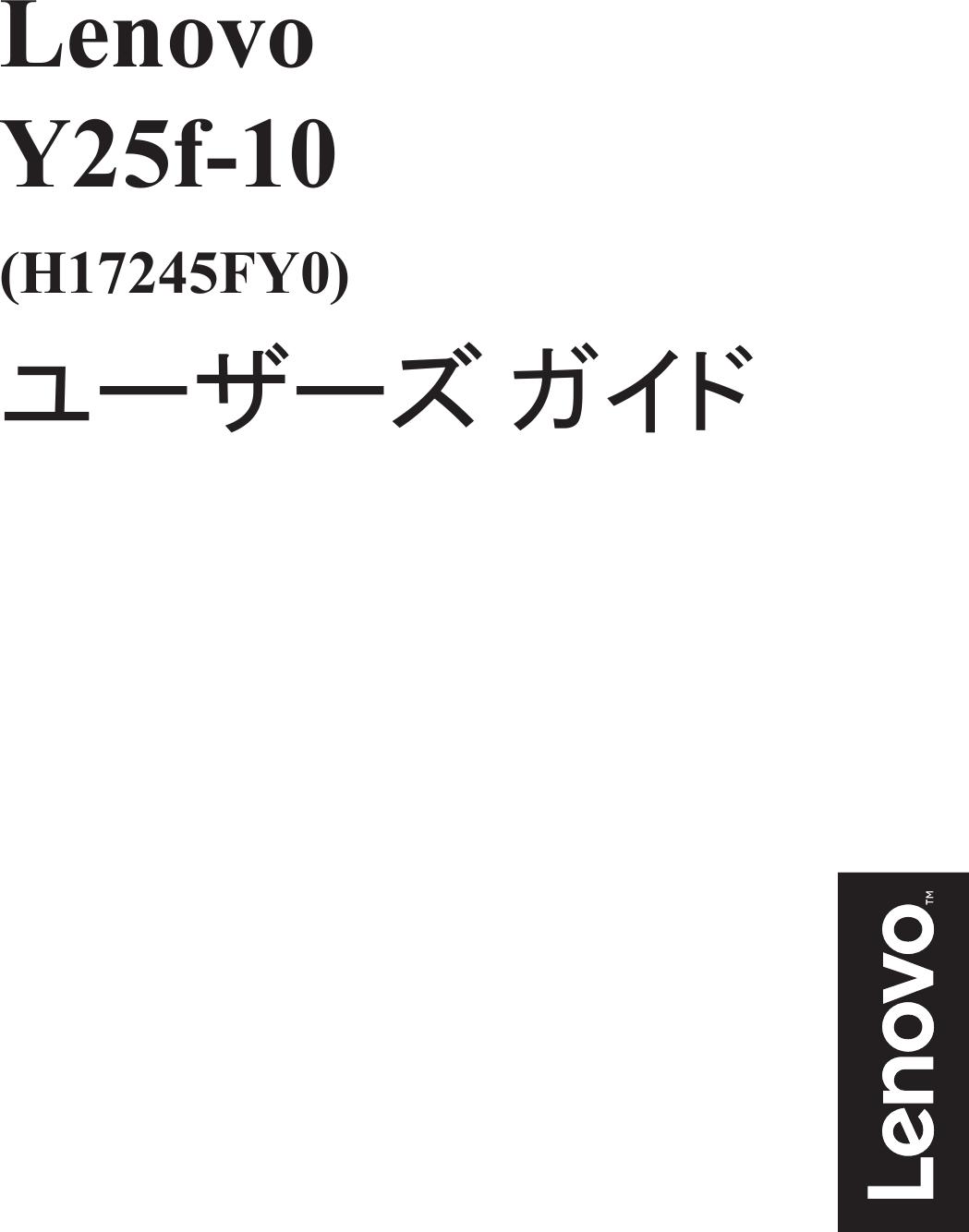 Lenovo (Japanese) User Guide Legion Y25f 10 Monitor Jp Ug