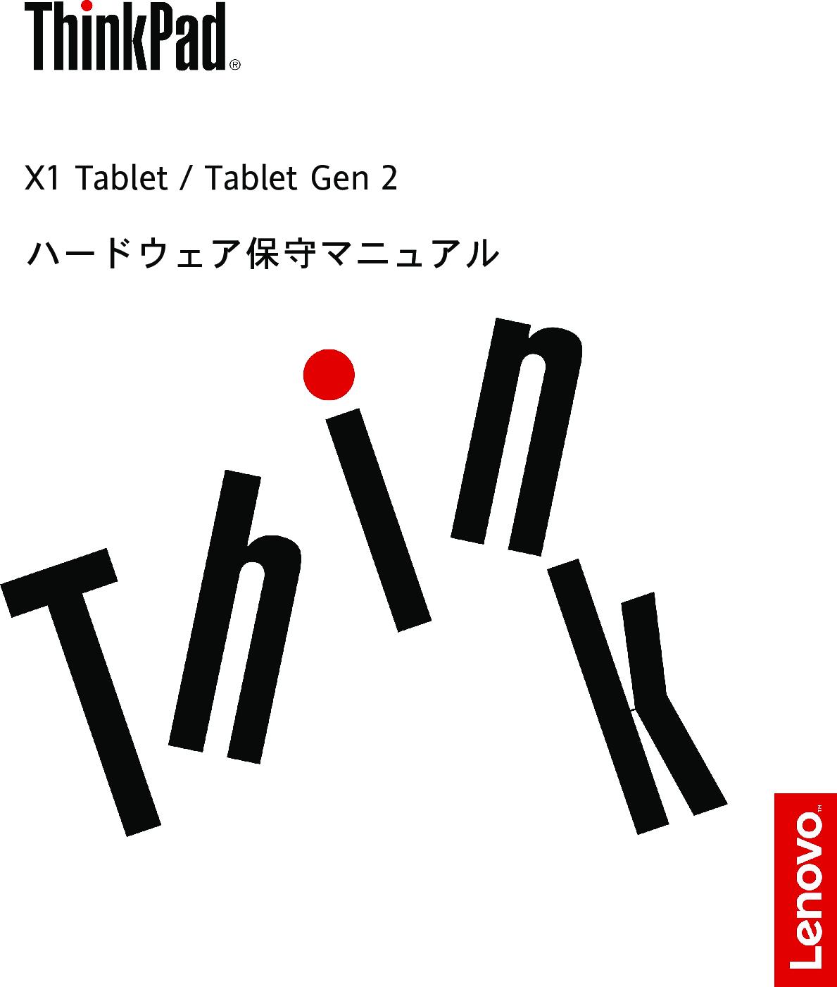 Lenovo ハードウェア保守マニュアル Think Pad X1 Tablet 2nd Gen (Type
