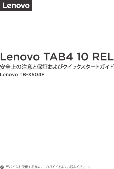 Lenovo 安全上の注意と保証およびクイックスタートガイド TAB4 10 REL (Lenovo TB