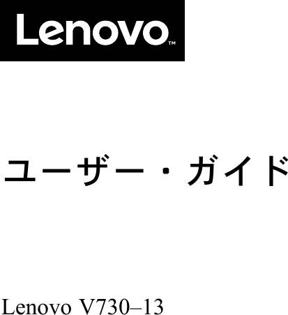 Lenovo ユーザー・ガイド V730 13 Laptop (Lenovo) Type 81AV Ug Ja 201803