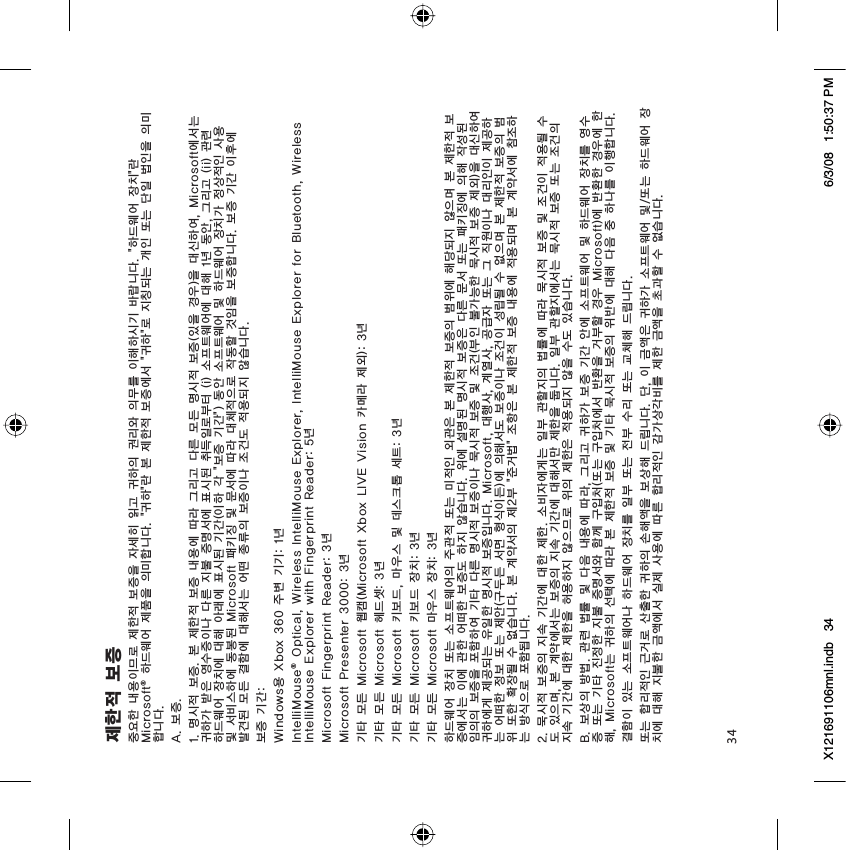 Microsoft 1364 Microsoft 2.4GHz Transceiver v4.0 User