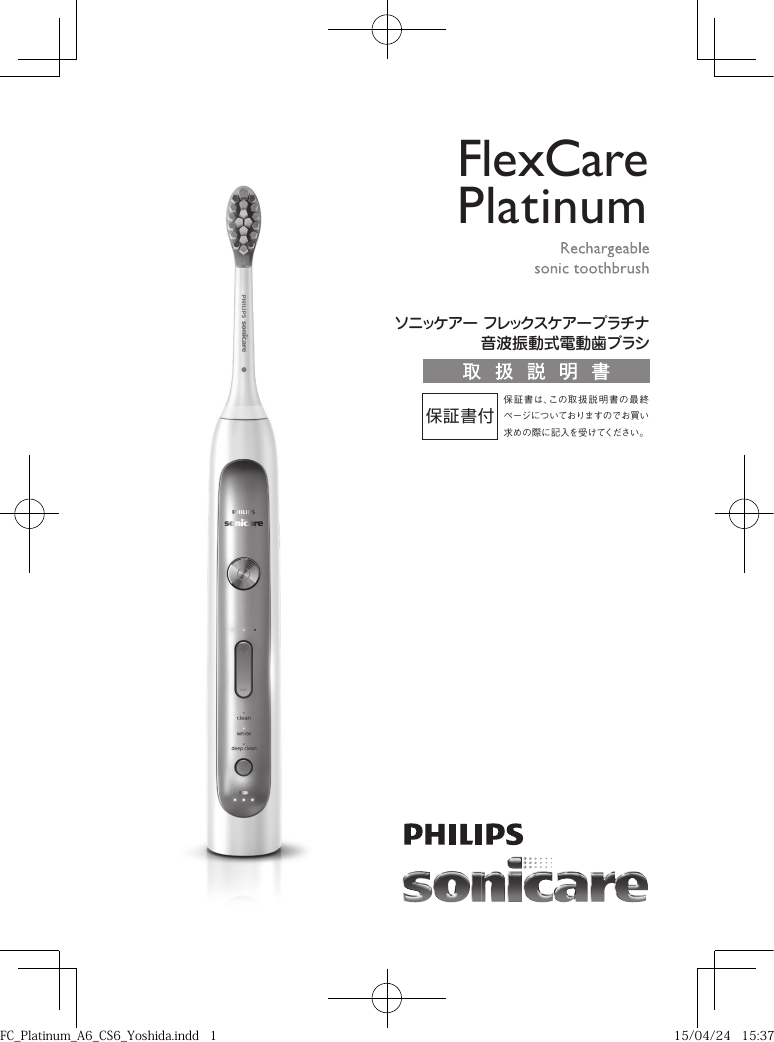 Philips FC_Platinum_A6_CS6_Yoshida HX9189/16(ハンドル品番:HX9160