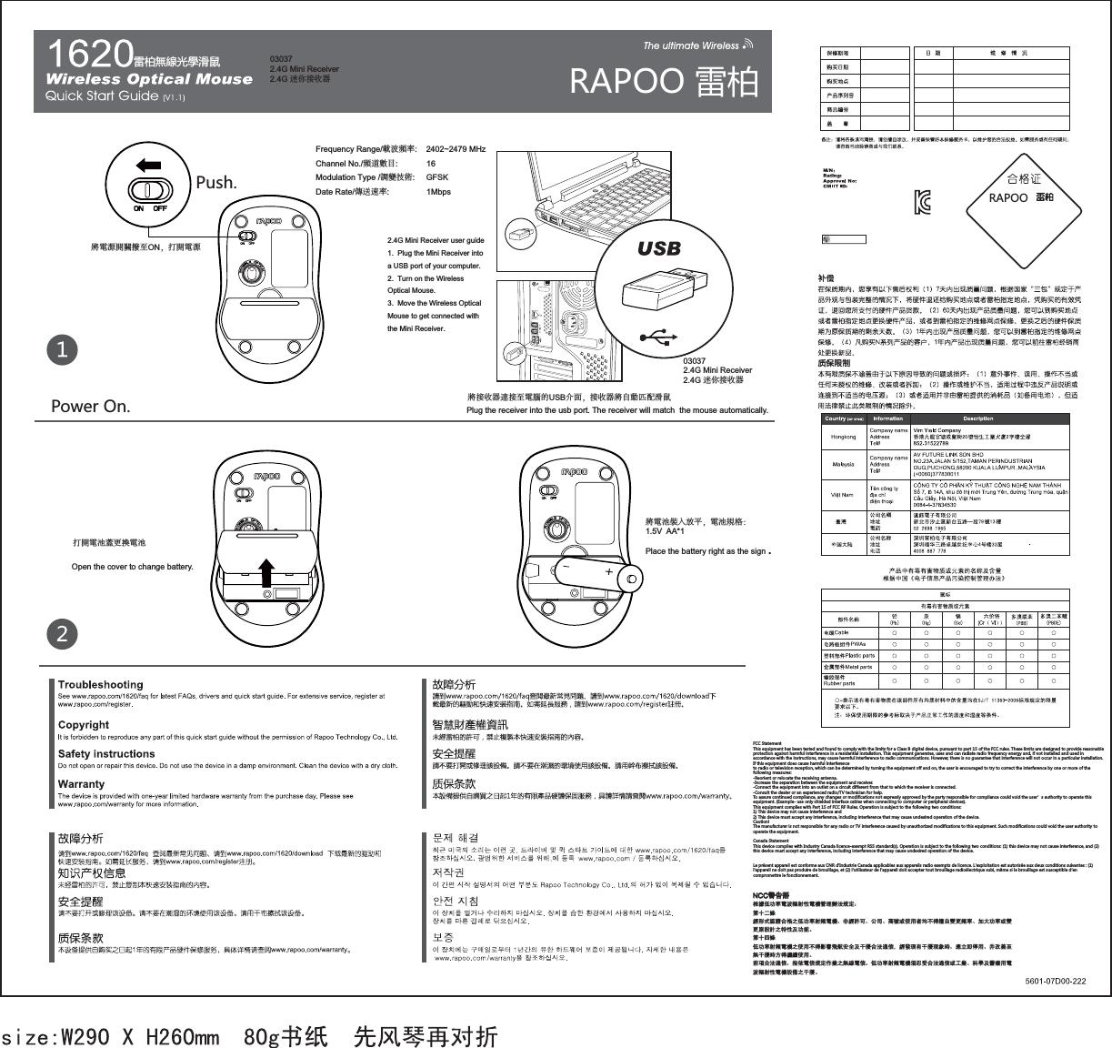 Rapoo Technology 03037I 2.4G Mini Receiver User Manual