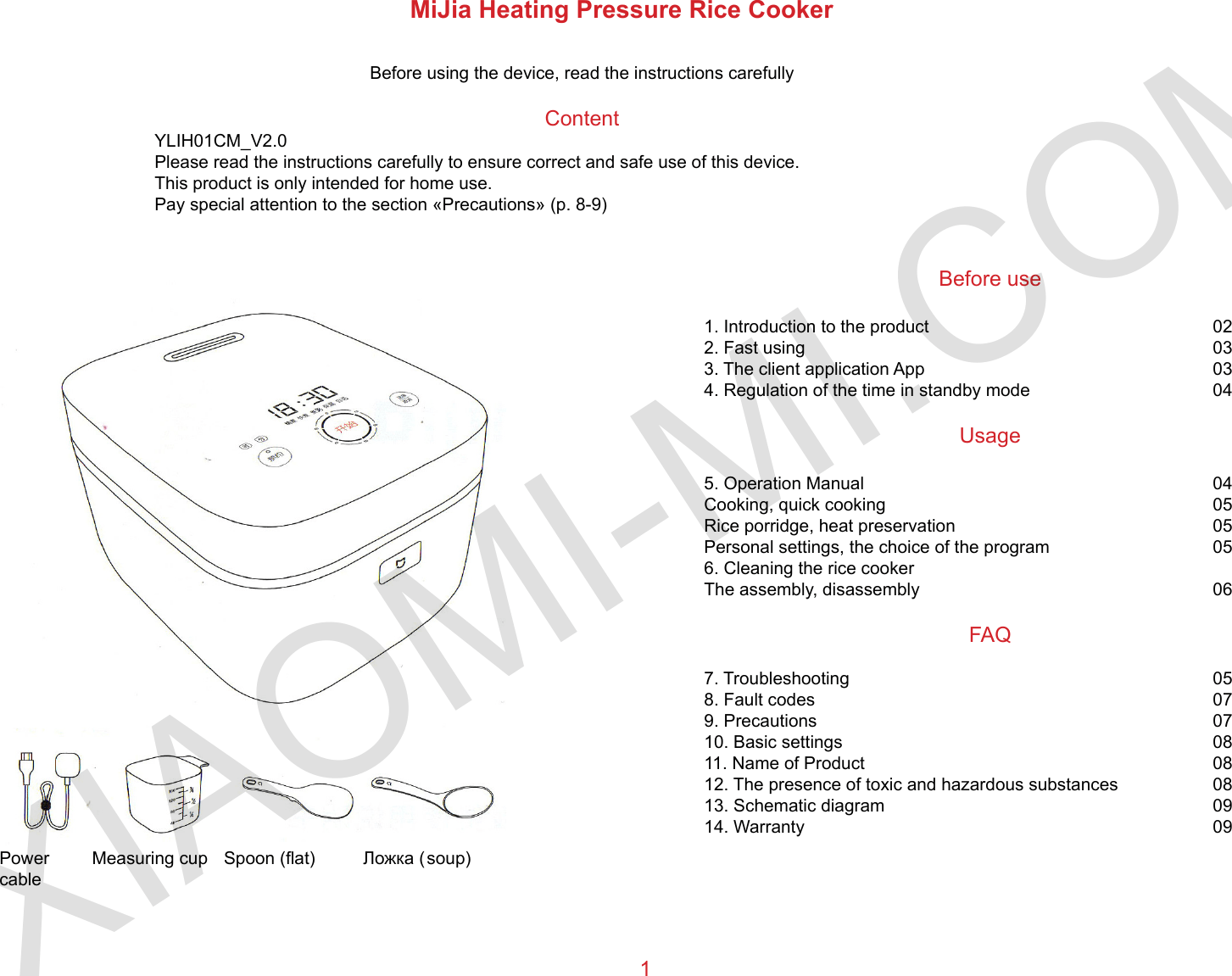 hight resolution of diagram of rice cooker