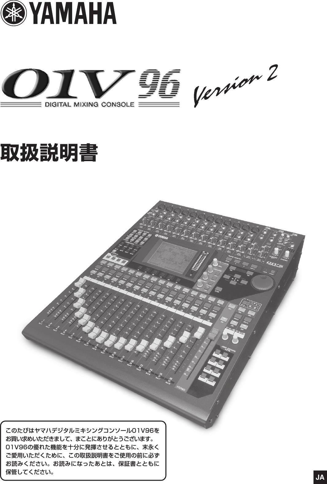 Yamaha 01V96V2 取扱説明書 01V96V2 取扱説明書 Ja Om F0