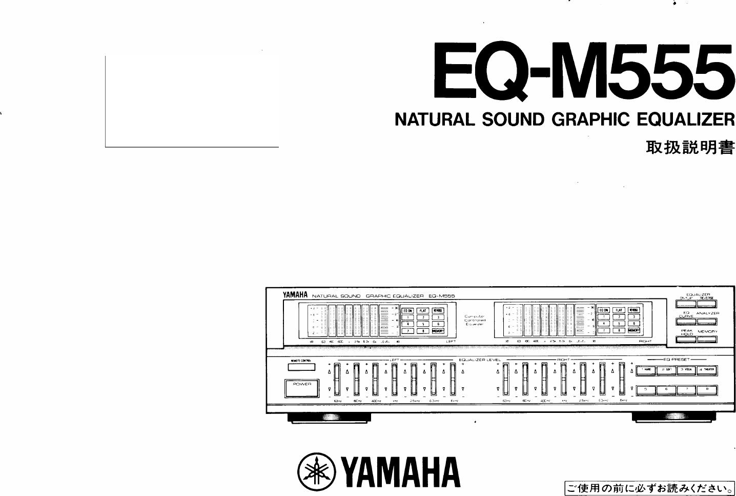 Yamaha EQ M555 取扱説明書 J