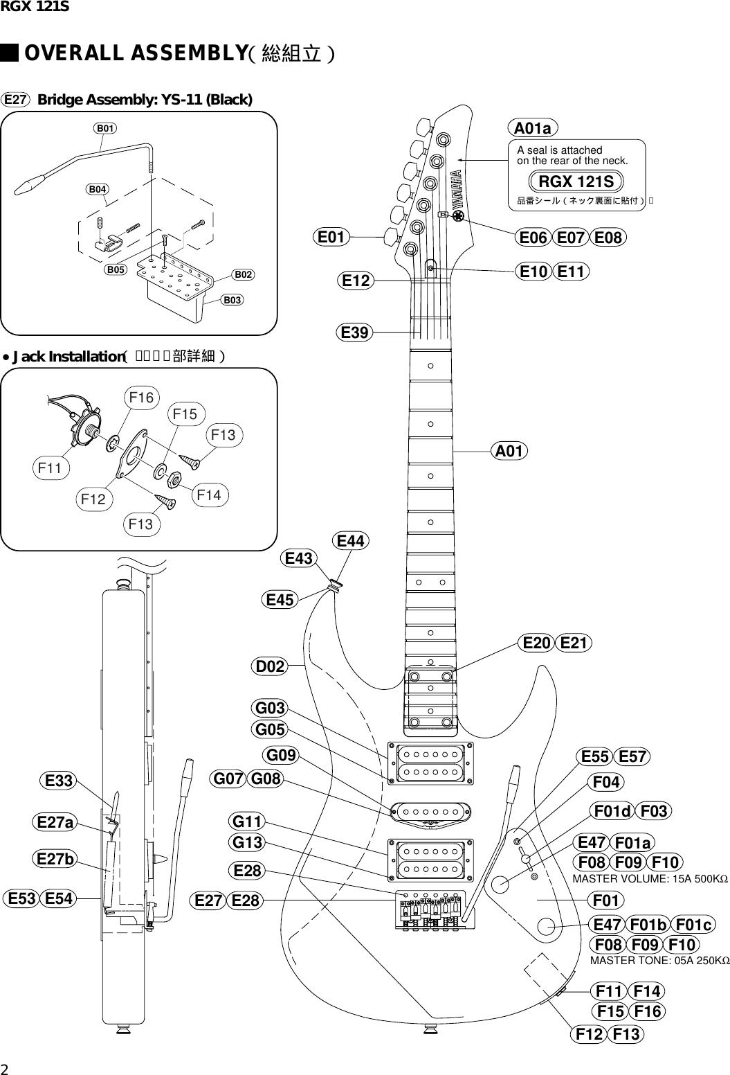 Yamaha Guitar Electric Users Manual RGX 121S