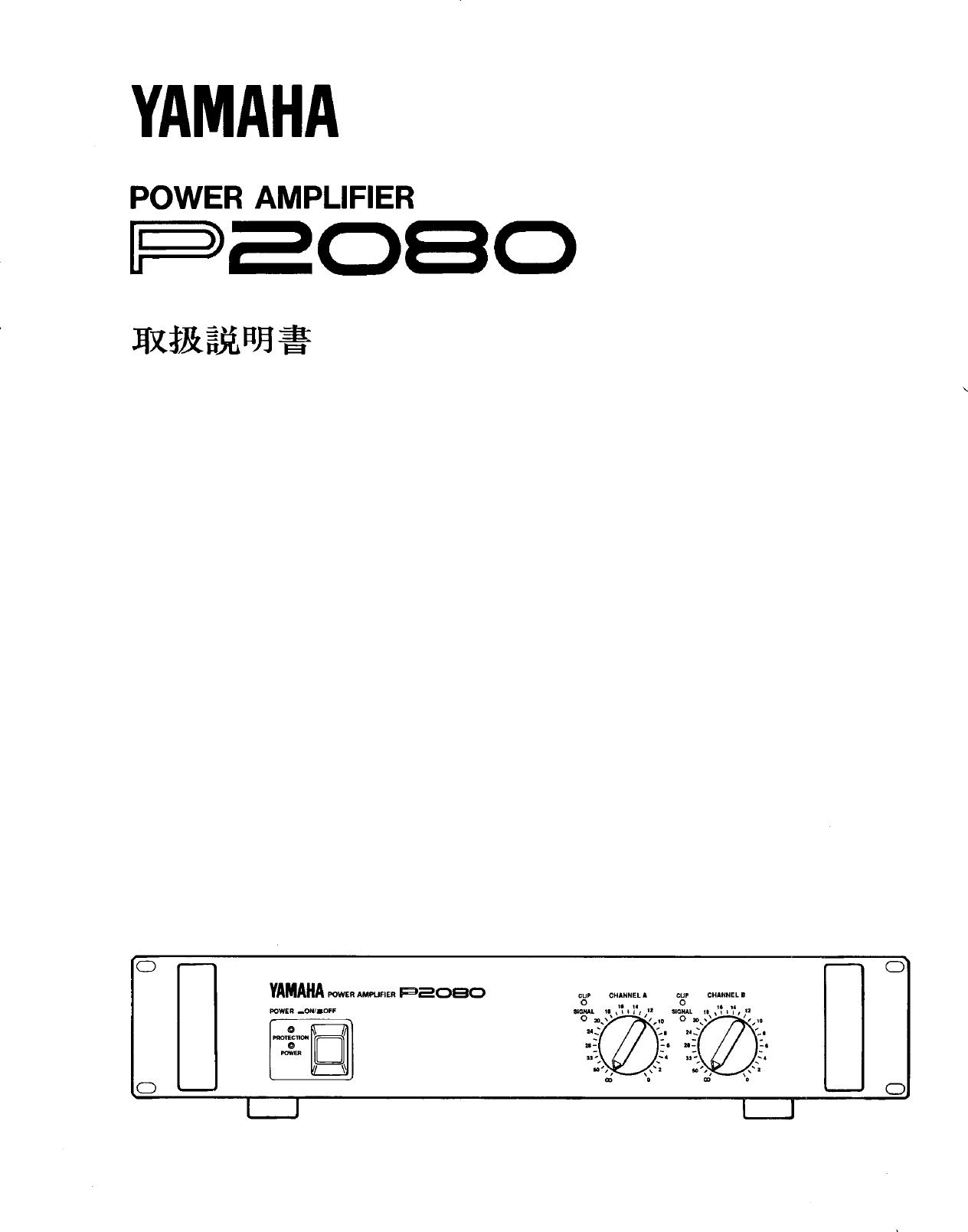 Yamaha P2080 取扱説明書 P2080J