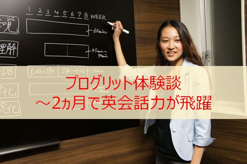 【受講生の体験談!】プログリットの2ヵ月でビジネス英語力が伸びた感想